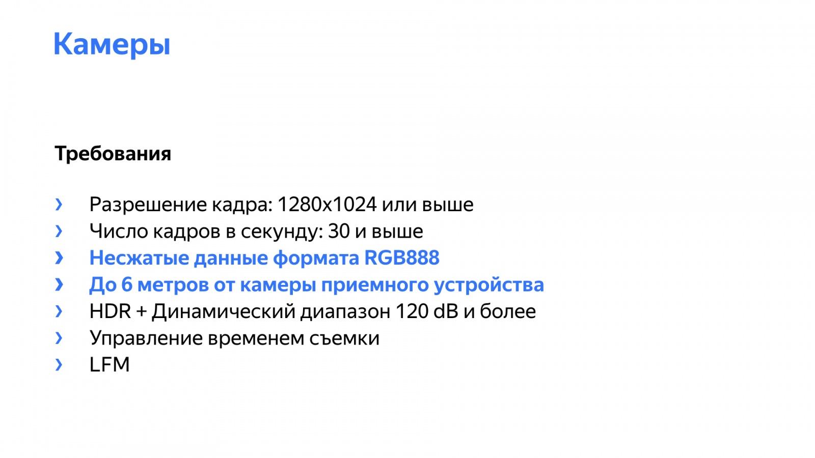 Беспилотный автомобиль: оживляем алгоритмы. Доклад Яндекса - 16