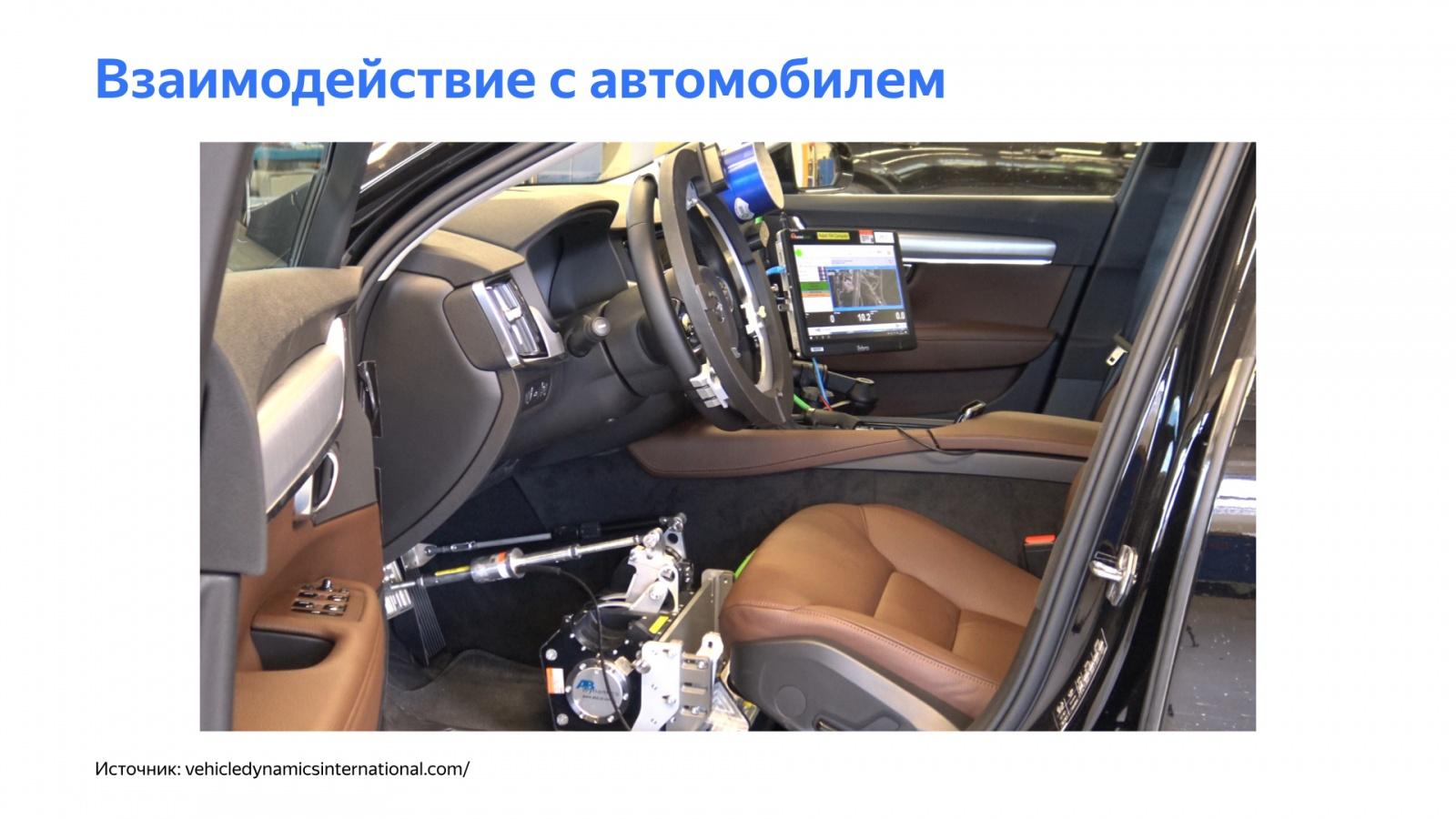 Беспилотный автомобиль: оживляем алгоритмы. Доклад Яндекса - 3