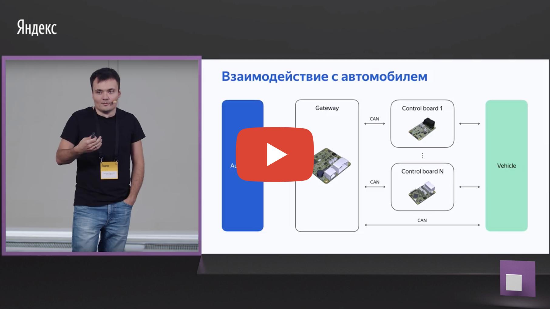 Беспилотный автомобиль: оживляем алгоритмы. Доклад Яндекса - 1