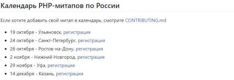 Открытый список PHP-событий, спикеров и организаторов на GitHub - 2