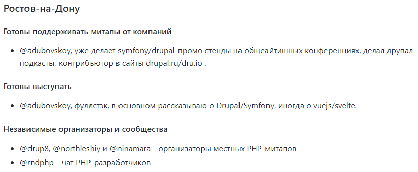 Открытый список PHP-событий, спикеров и организаторов на GitHub - 3
