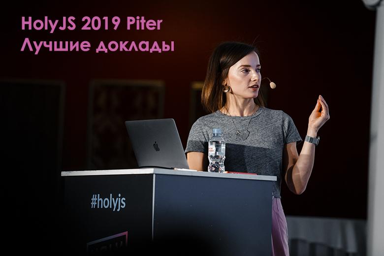 Tоп-10: лучшие доклады HolyJS 2019 Piter - 1