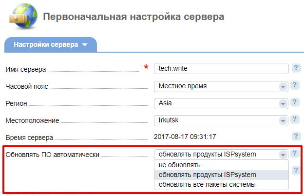 Обзор ISPmanager – панели управления хостингом и сайтами - 5