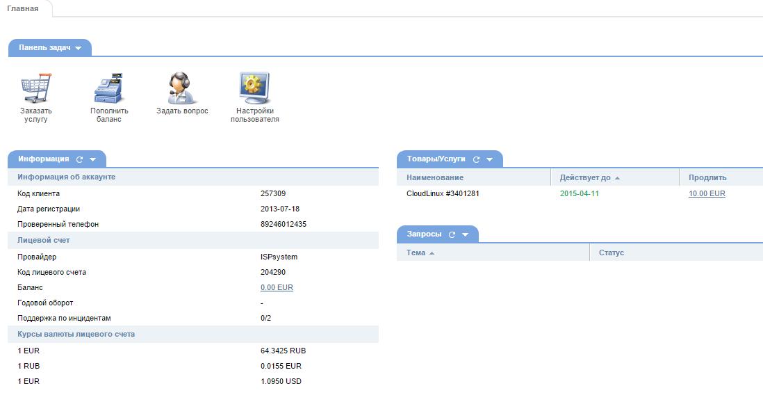 Обзор ISPmanager – панели управления хостингом и сайтами - 6