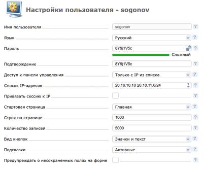 Обзор ISPmanager – панели управления хостингом и сайтами - 8
