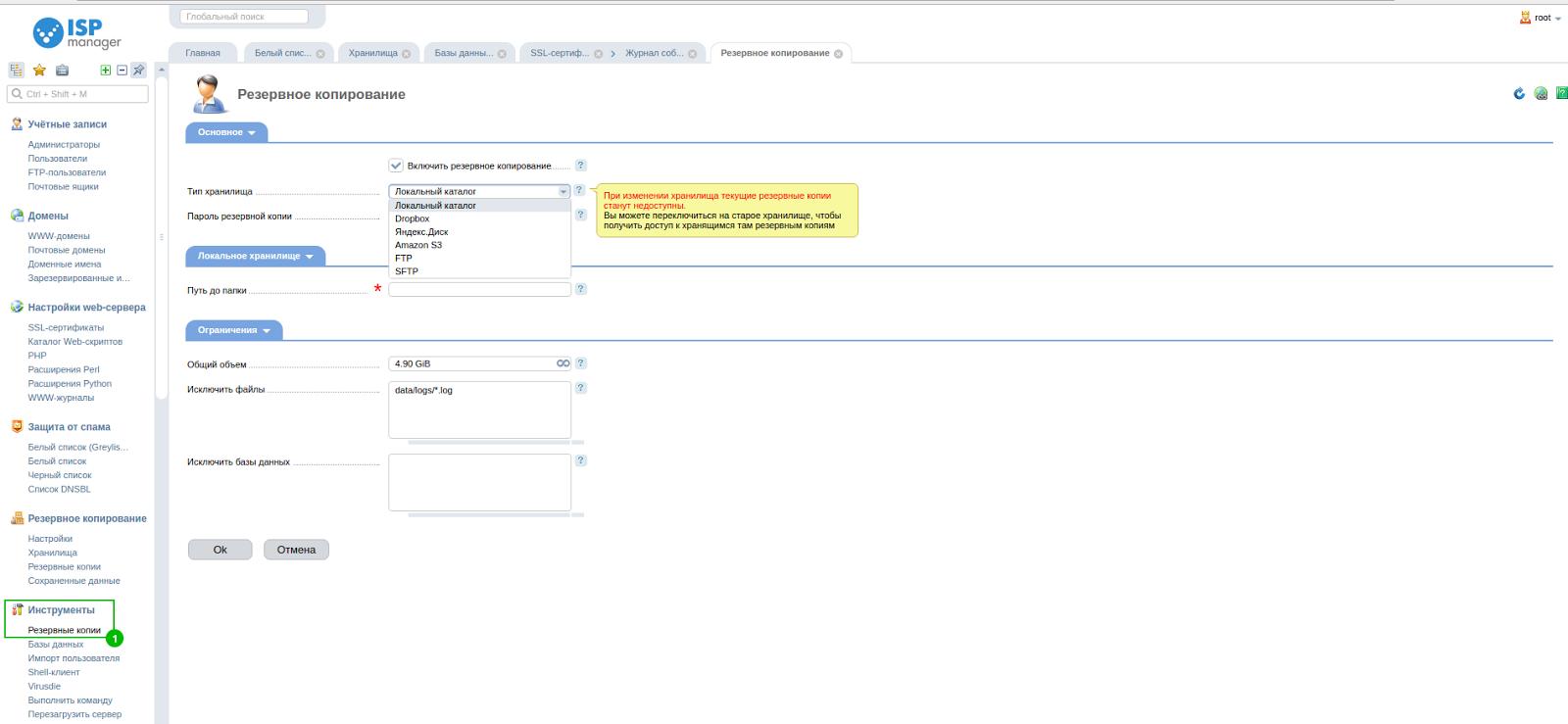 Обзор ISPmanager – панели управления хостингом и сайтами - 9