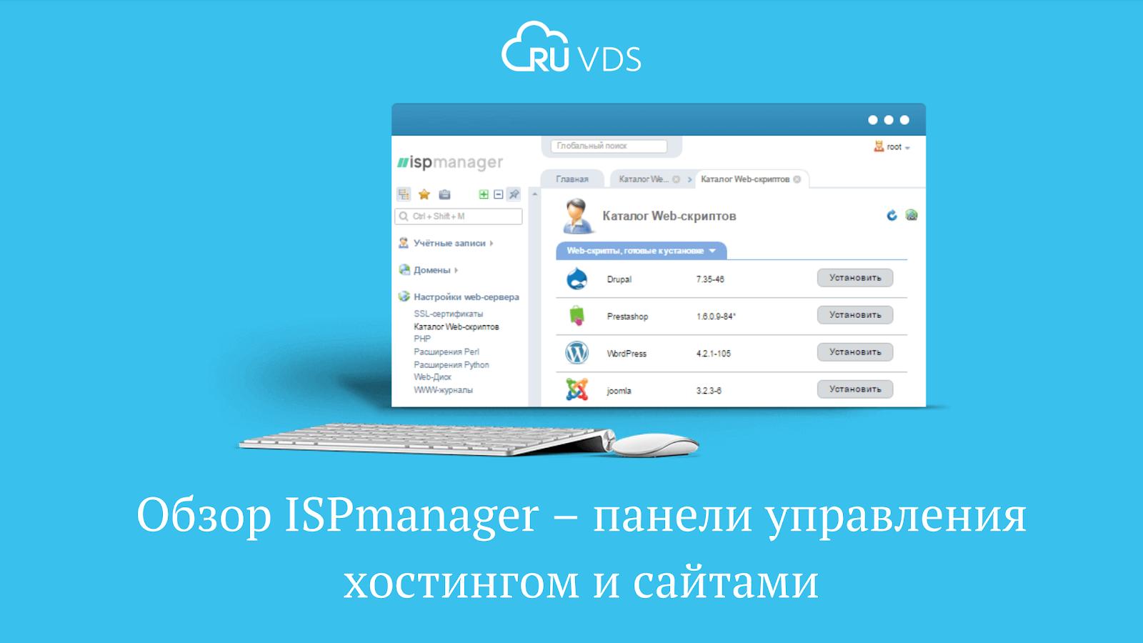 Обзор ISPmanager – панели управления хостингом и сайтами - 1