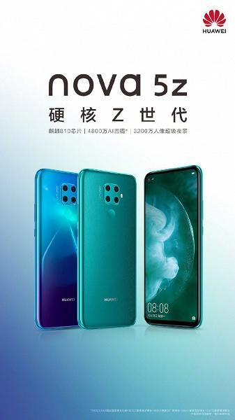 48 Мп, Kirin 810 и врезанная камера — это Huawei Nova 5z