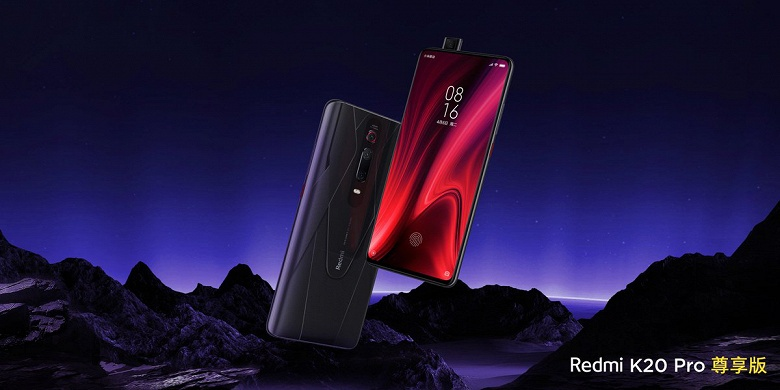 Redmi K20 Pro стал еще привлекательнее