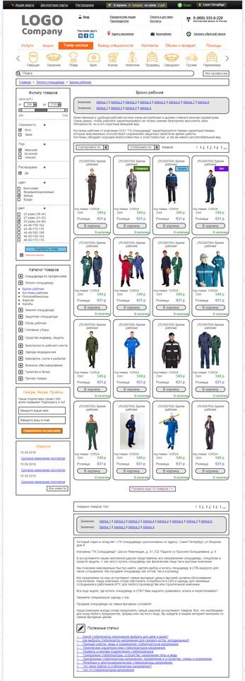 Правильный редизайн сайта — пошаговый алгоритм, основные вопросы и нюансы - 10