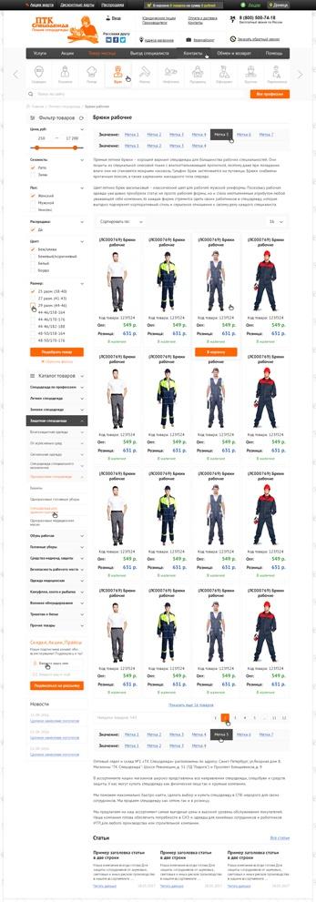 Правильный редизайн сайта — пошаговый алгоритм, основные вопросы и нюансы - 16