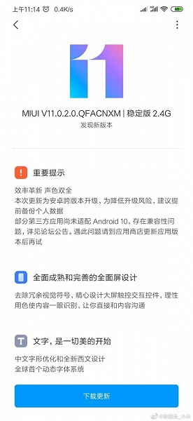 Стабильная версия MIUI 11 вышла для Xiaomi Mi 9, но установить ее получилось не у всех