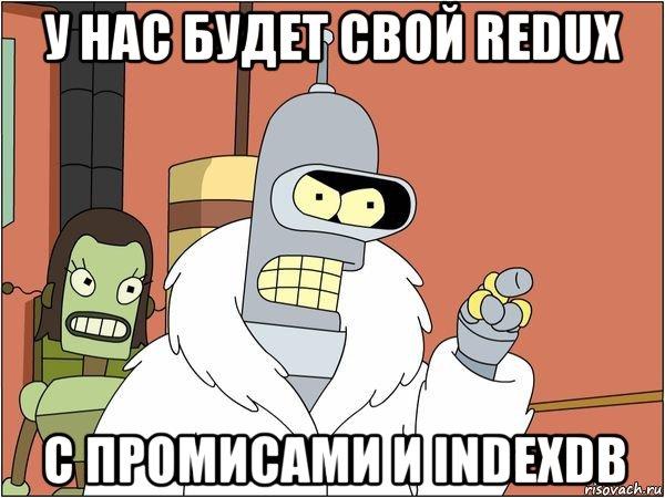 React + IndexDb + автообновление=почти AsyncRedux - 1