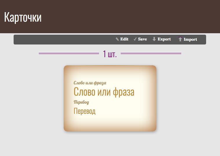 Интерактивное веб-приложение без программирования? Легко! Mavo вам в руки - 33