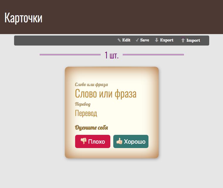 Интерактивное веб-приложение без программирования? Легко! Mavo вам в руки - 37