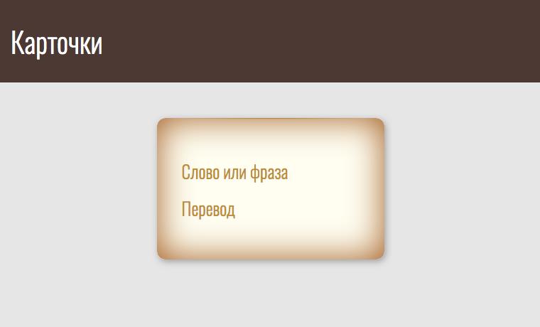 Интерактивное веб-приложение без программирования? Легко! Mavo вам в руки - 7
