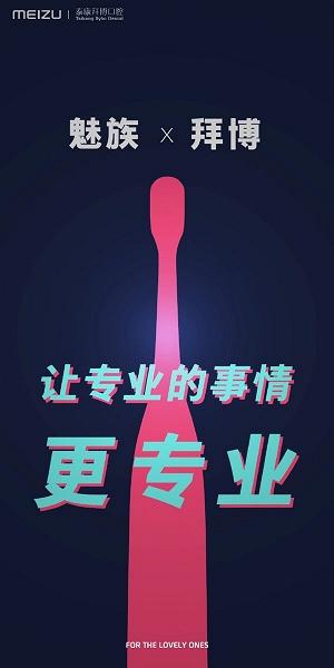 Когда одного смартфона мало. Завтра Meizu представит беспроводные наушники Meizu HD60 и зубную щетку
