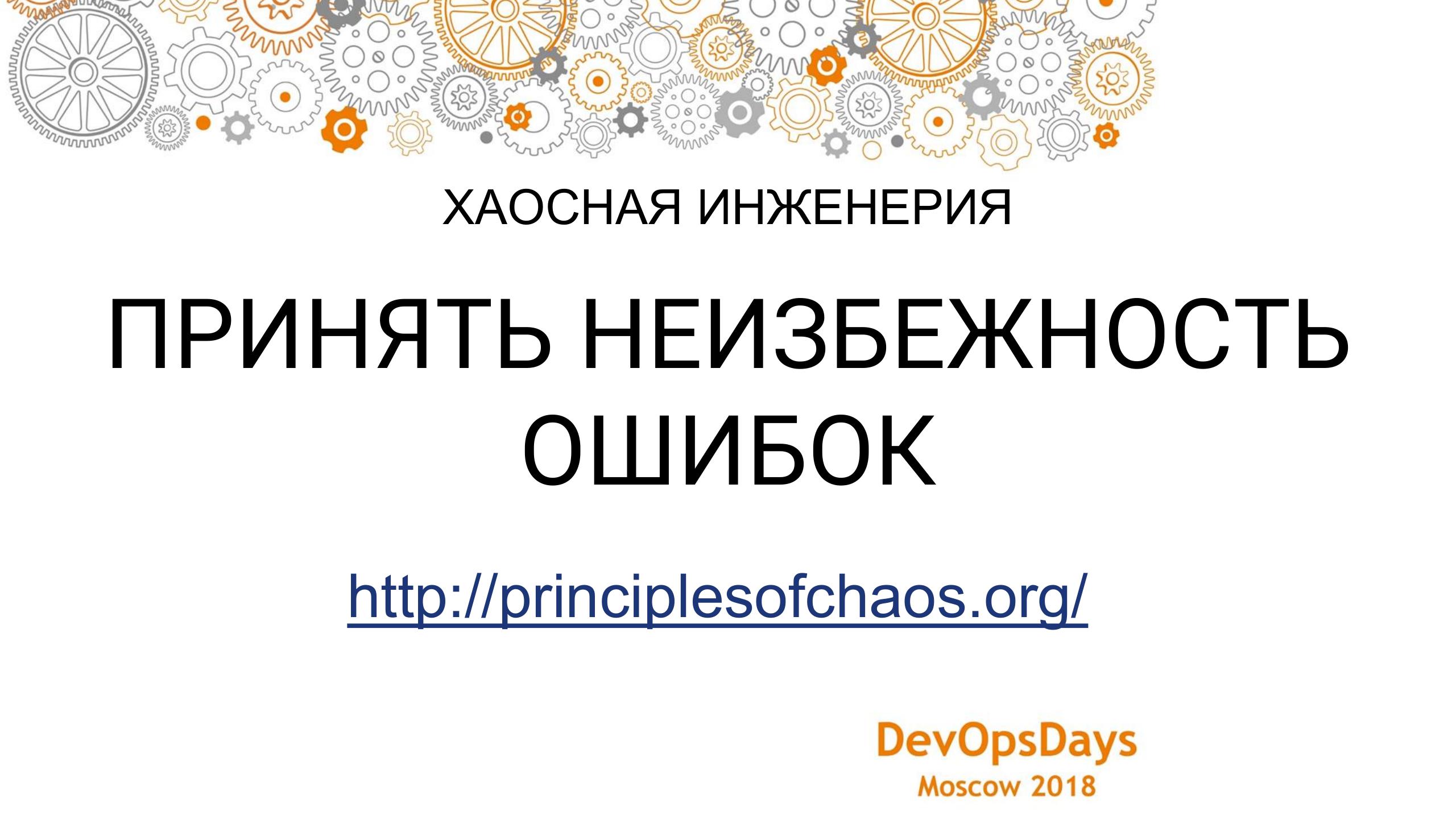 ДевОпс и Хаос: доставка ПО в децентрализованном мире - 12