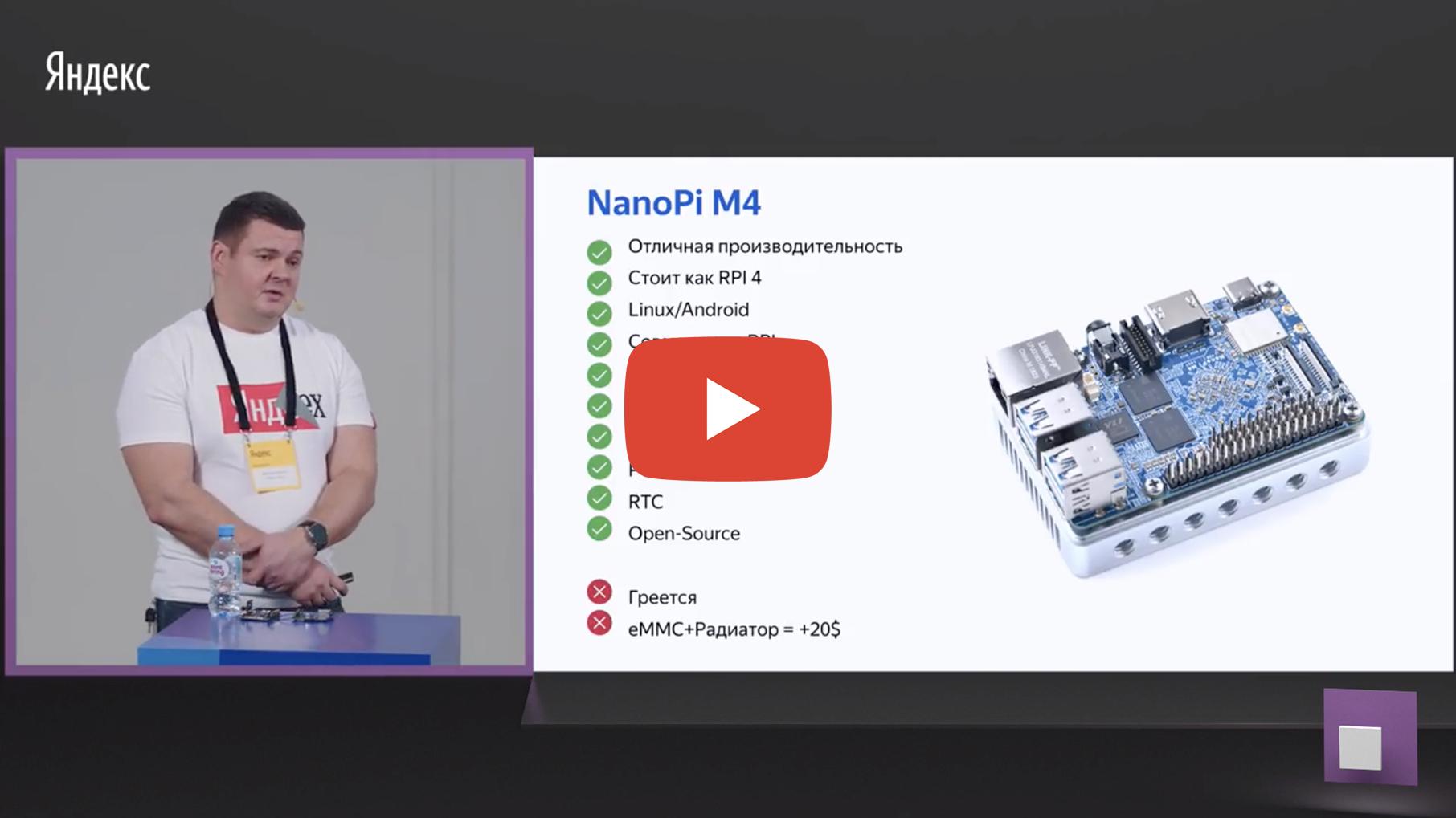 Как быстро делать прототипы устройств и почему это важно. Доклад Яндекс.Такси - 1