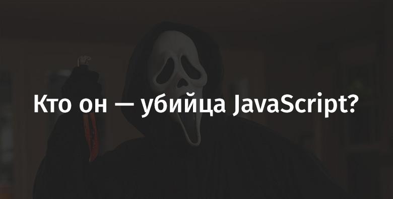 Кто он — убийца JavaScript? - 1