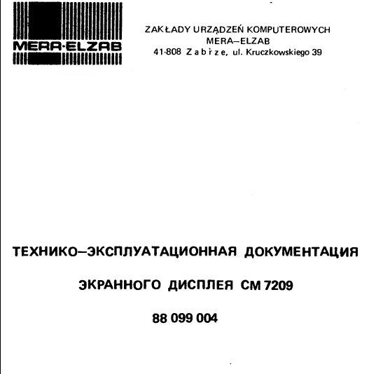 Музей DataArt. Осмотр видеотерминала Mera CM 7209 - 5