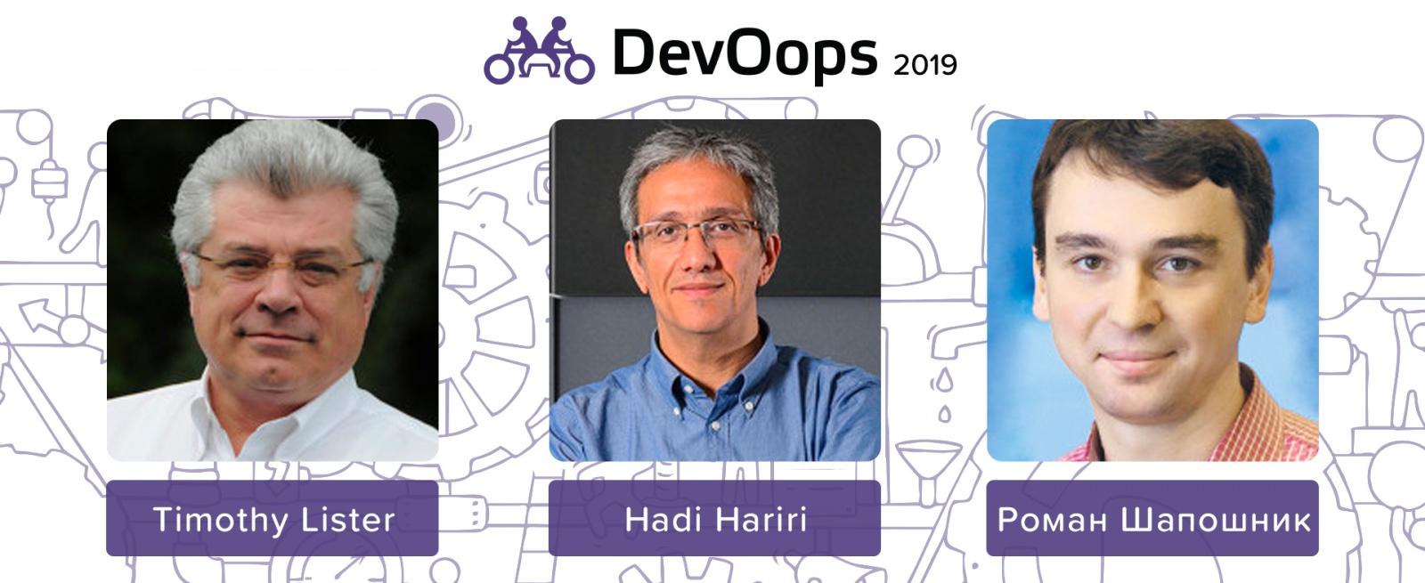 Тридцать докладов DevOops 2019: Tim Lister, Hadi Hariri, Роман Шапошник и другие звёзды международного DevOps - 1
