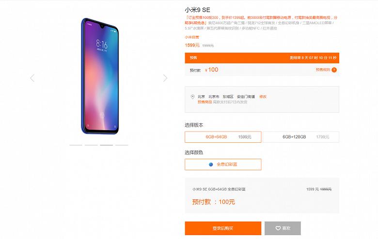 «Удешевлённый» флагман Xiaomi Mi 9 SE преодолел психологический барьер по цене