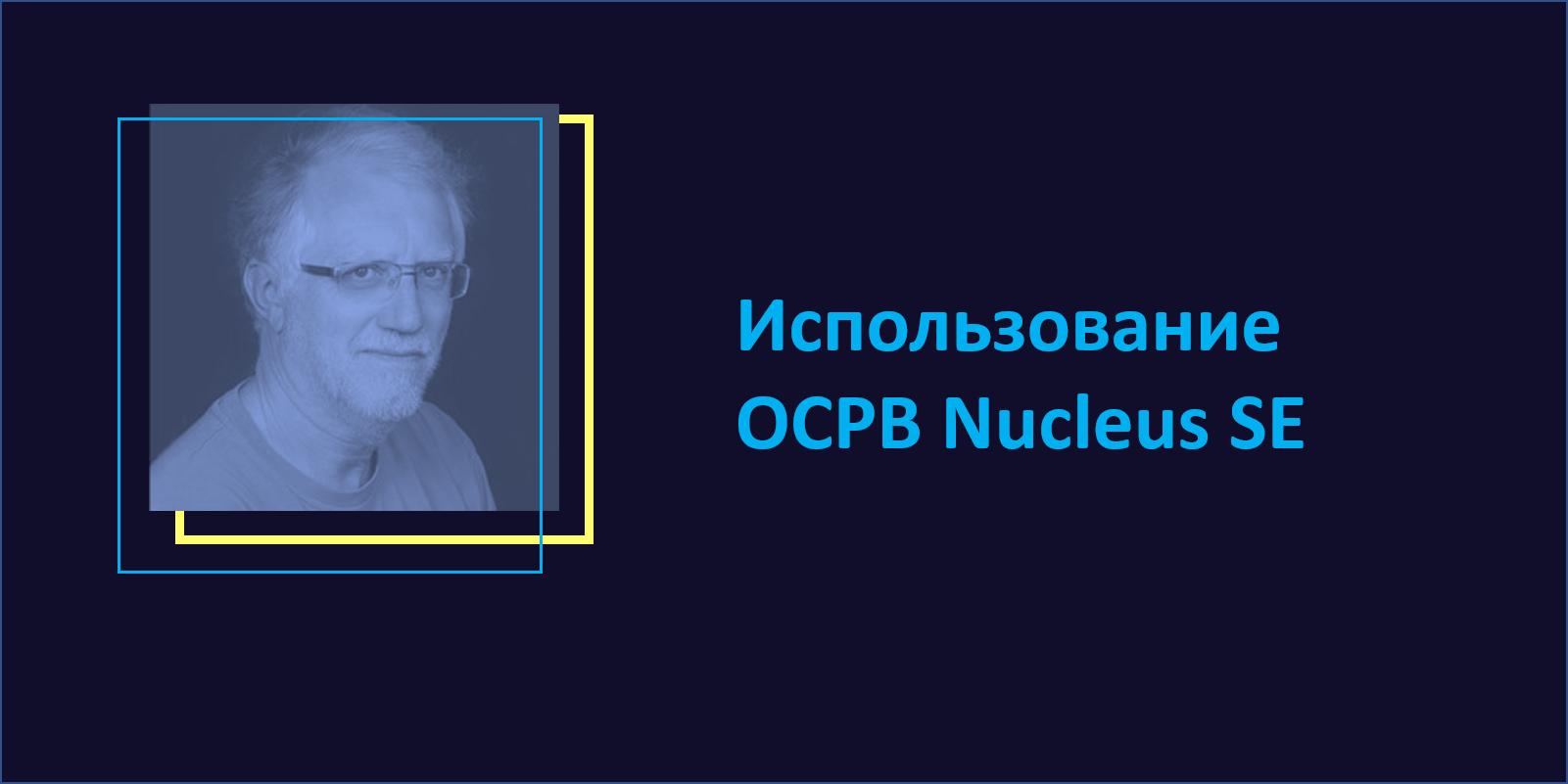 Вся правда об ОСРВ. Статья #33. Использование операционной системы реального времени Nucleus SE - 1