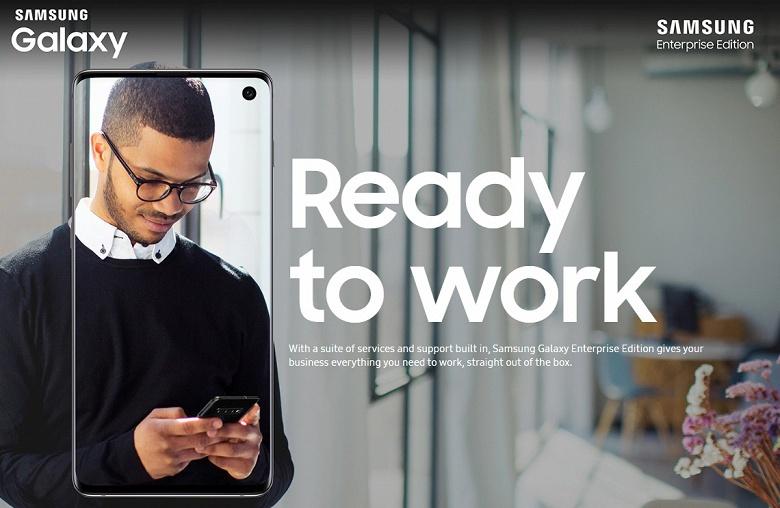Samsung обделила корпоративные смартфоны Galaxy Enterprise Edition