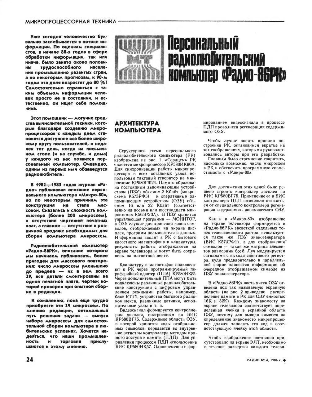 ZX Spectrum в России и СНГ: как стремление в онлайн трансформировало оффлайн - 2