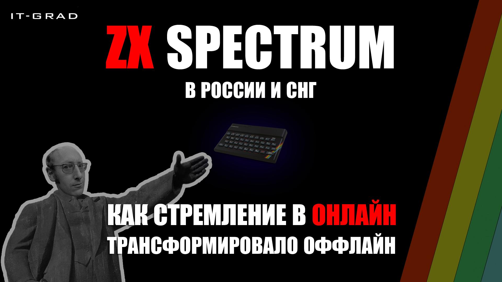 ZX Spectrum в России и СНГ: как стремление в онлайн трансформировало оффлайн - 1