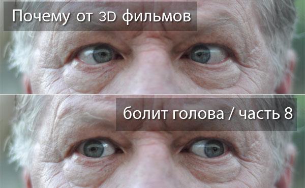 Почему от 3D болит голова - Часть 8 Расфокус и будущее 3D - 1