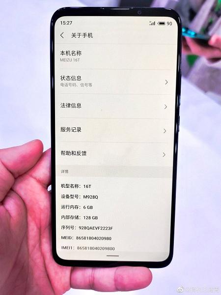 Самый дешевый смартфон на Snapdragon 855 — Meizu 16T — на живых фото и видео