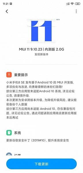 Смартфон Xiaomi Mi 8 SE не только получил оболочку MIUI 11, но и перешёл на Android 10 одним из первых