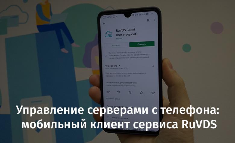 Управление серверами с телефона: мобильный клиент сервиса RUVDS - 1