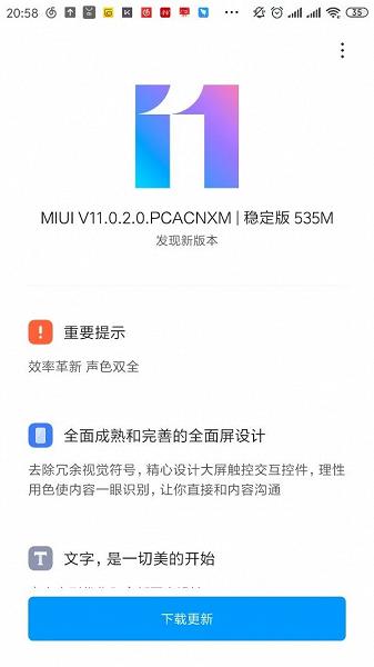 Заслуженный ветеран Xiaomi Mi 6 получил стабильную версию MIUI 11