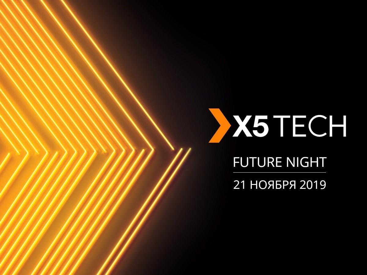 БудущееVSНастоящее – на #X5TechFutureNight - 1