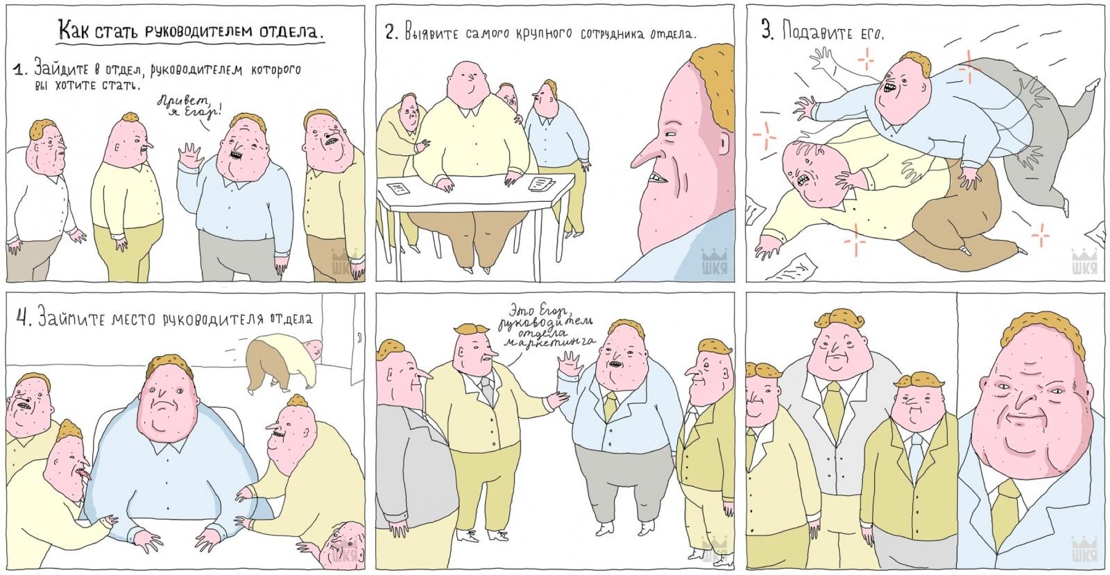 Как подсидеть тимлида - 1
