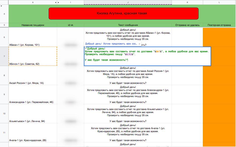 Как я создал сервис по контролю качества из таблиц и палок - 12