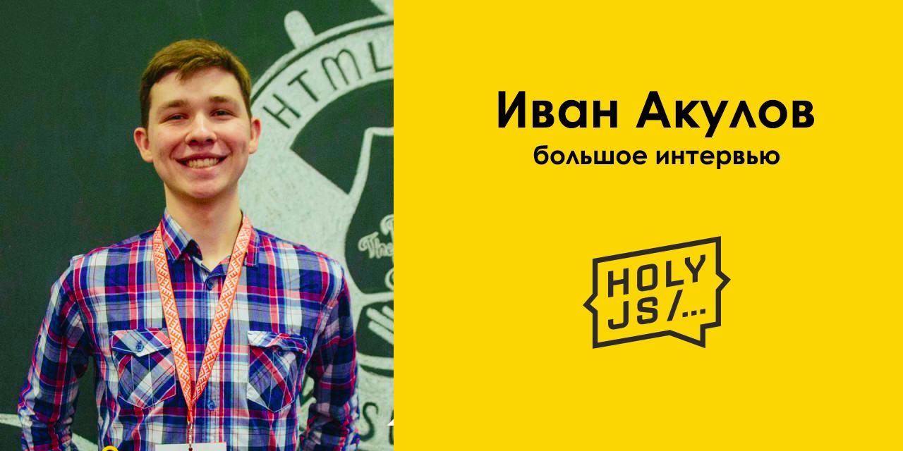 На практике в 80-90% случаев веб-приложение тормозит из-за фронтенда: интервью с Иваном Акуловым - 1