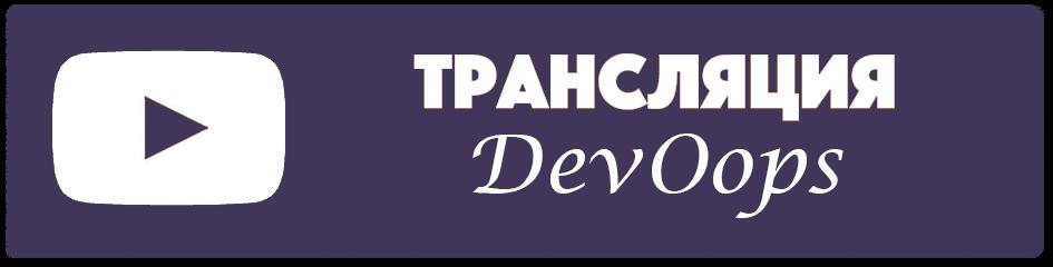 Бесплатная трансляция DevOops 2019 и C++ Russia 2019 Piter - 2