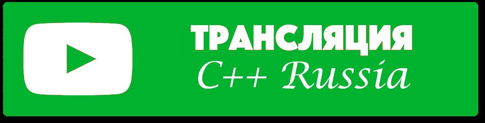 Бесплатная трансляция DevOops 2019 и C++ Russia 2019 Piter - 3