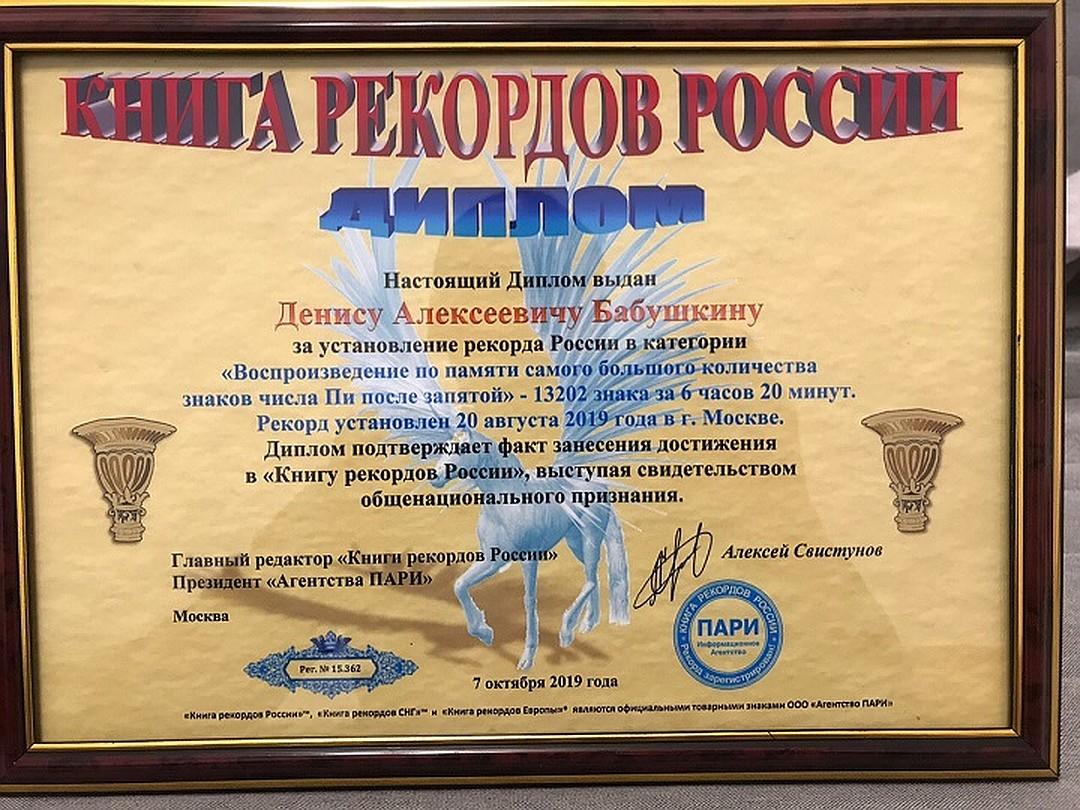 Десятиклассник из Екатеринбурга запомнил 13 202 знака числа Пи после запятой и воспроизвел их на досках за 380 минут - 3