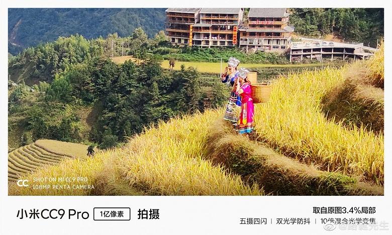 Красоты Китая через пентакамеру Xiaomi Mi CC9 Pro