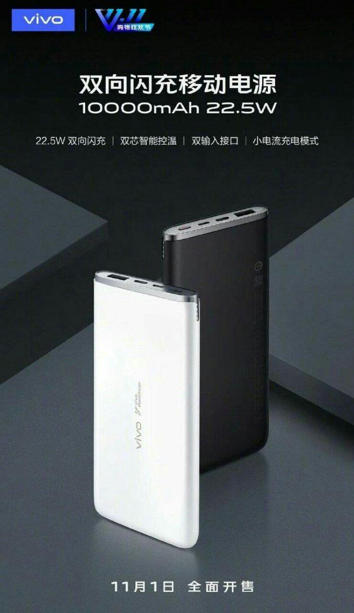 Популярный производитель смартфонов вышел на рынок портативных аккумуляторов