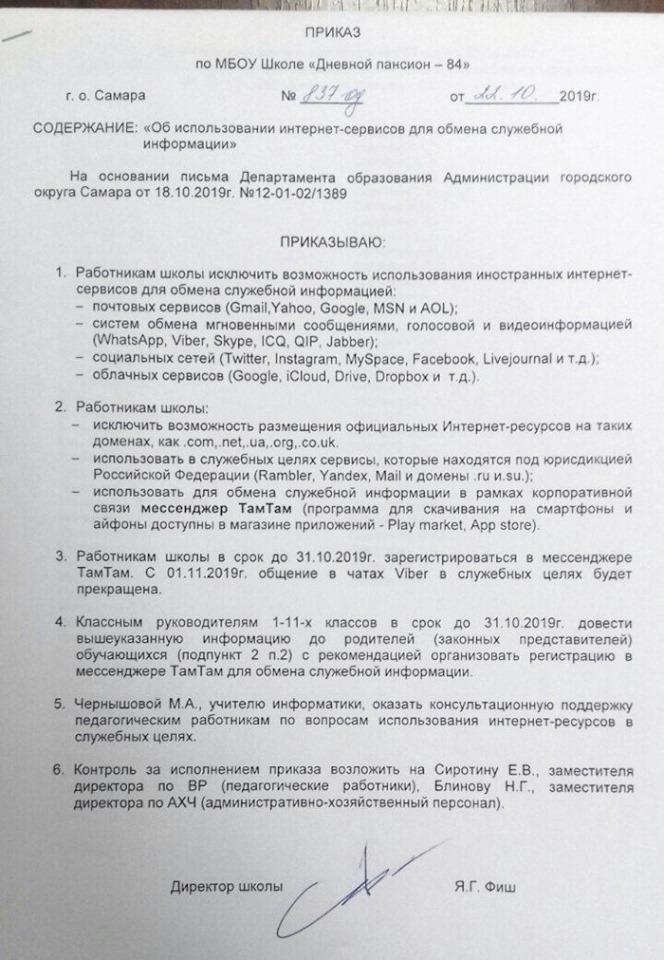Учителям из Самары и области запретят пользоваться иностранными мессенджерами в рабочее время - 2