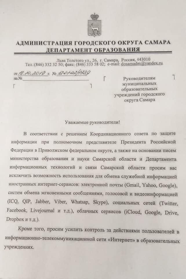 Учителям из Самары и области запретят пользоваться иностранными мессенджерами в рабочее время - 3
