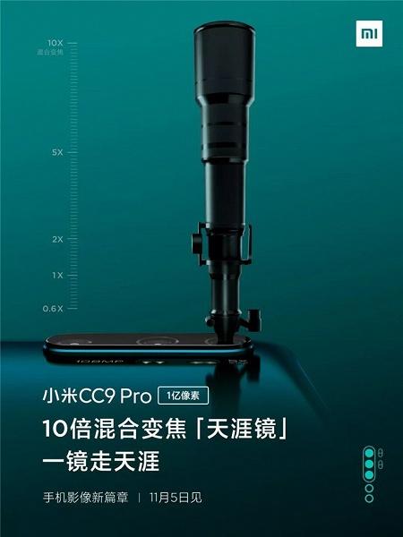 108, 20, 12 Мп, супермакро, телефото и OIS. Раскрыты все подробности о камере Xiaomi CC9 Pro