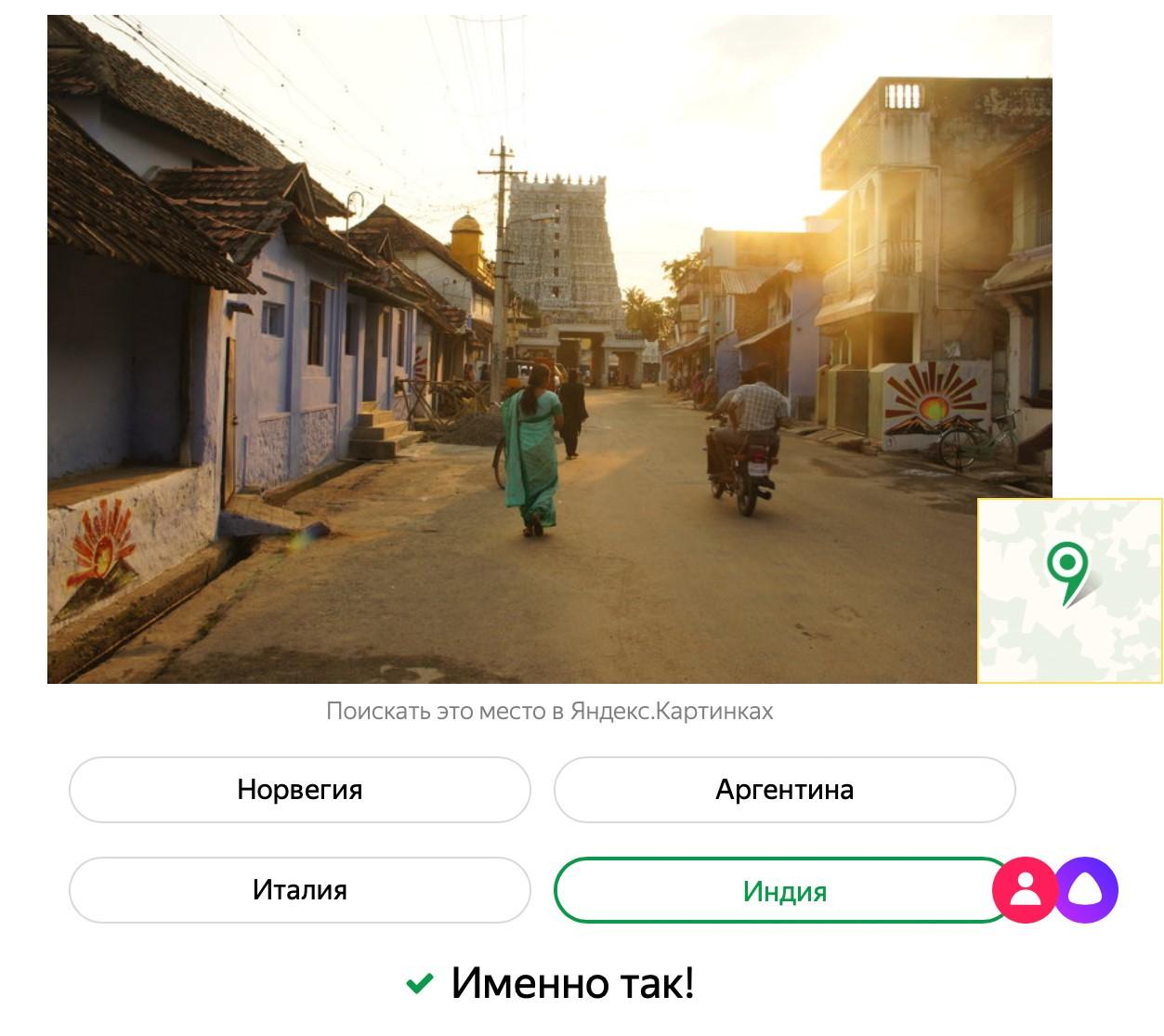 Как Алиса узнаёт страны по фотографиям. Исследование Яндекса - 2