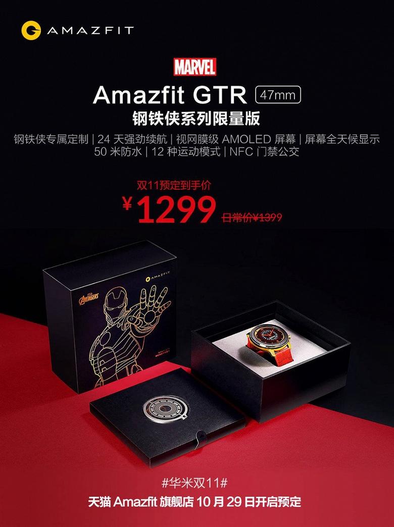 Памяти «Железного человека» Тони Старка. Умные часы Amazfit GTR Iron Man Edition поступили в продажу